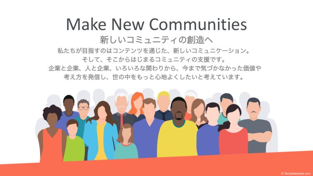 新しいコミュニティをつくる