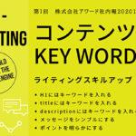 SEOのキーワード配置と主格化