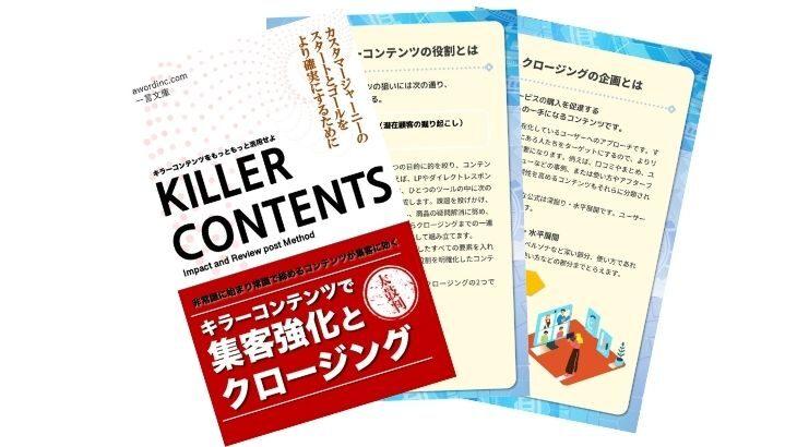 無料!!キラーコンテンツBookプレゼント
